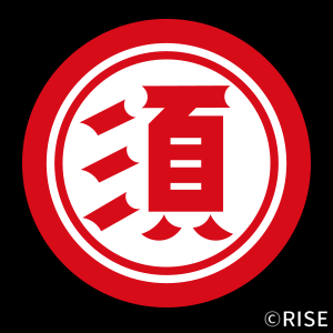 高幡消防組合消防本部 須崎消防署 様 デザインイメージ3