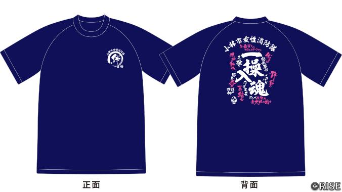 小林市消防団 女性部 様 デザインイメージ1