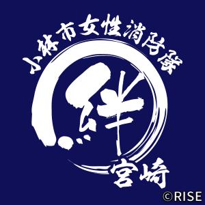 小林市消防団 女性部 様 デザインイメージ2