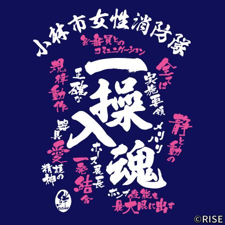 小林市消防団 女性部 様 デザインイメージ3