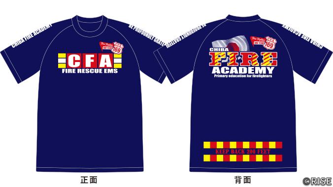 千葉県消防学校 第169期 初任教育 様 デザインイメージ1