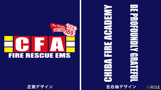 千葉県消防学校 第169期 初任教育 様 デザインイメージ2