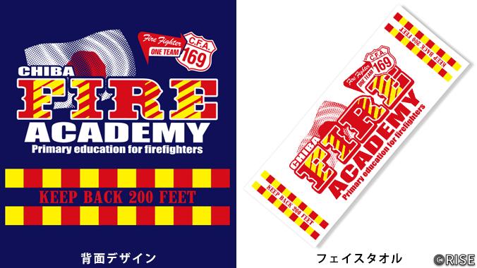 千葉県消防学校 第169期 初任教育 様 デザインイメージ3