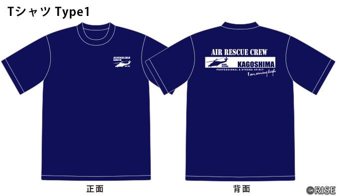 鹿児島県防災航空隊 様 デザインイメージ1
