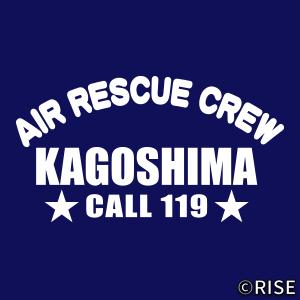 鹿児島県防災航空隊 様 デザインイメージ8