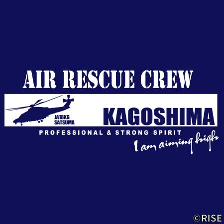 鹿児島県防災航空隊 様 デザインイメージ3