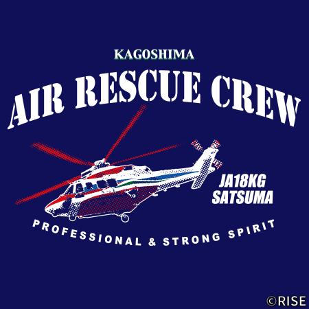 鹿児島県防災航空隊 様 デザインイメージ6