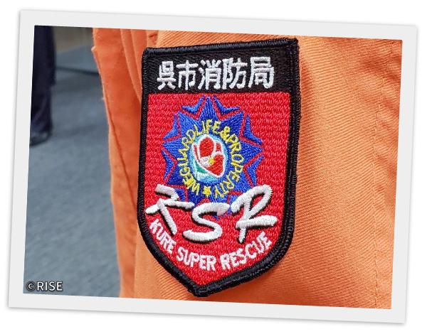 呉市消防局 高度救助隊 様 事例画像5