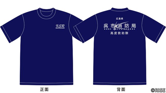 呉市消防局 高度救助隊 様 デザインイメージ1