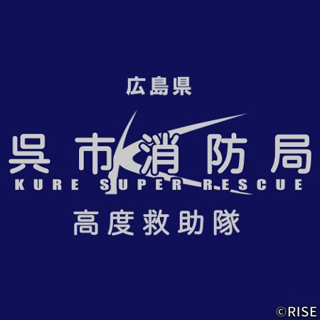 呉市消防局 高度救助隊 様 デザインイメージ3