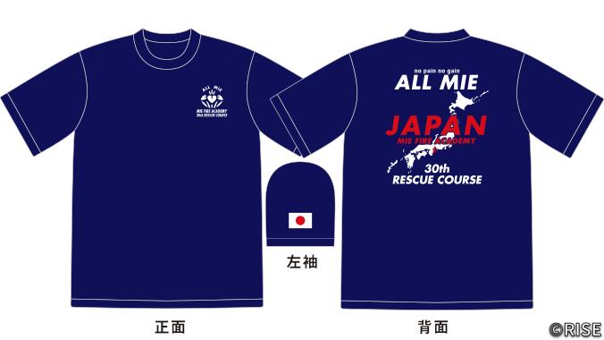 三重県消防学校 第30期 専科教育 救助科 様 デザインイメージ1