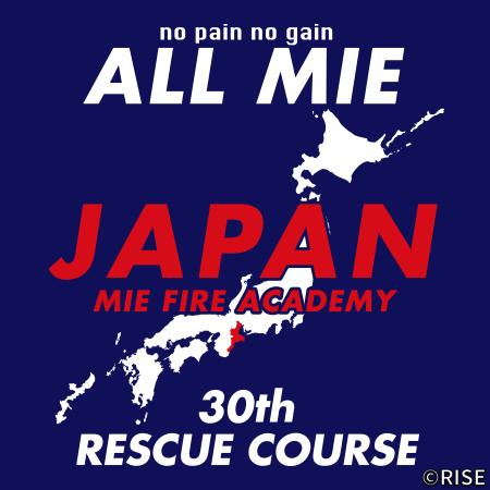 三重県消防学校 第30期 専科教育 救助科 様 デザインイメージ4