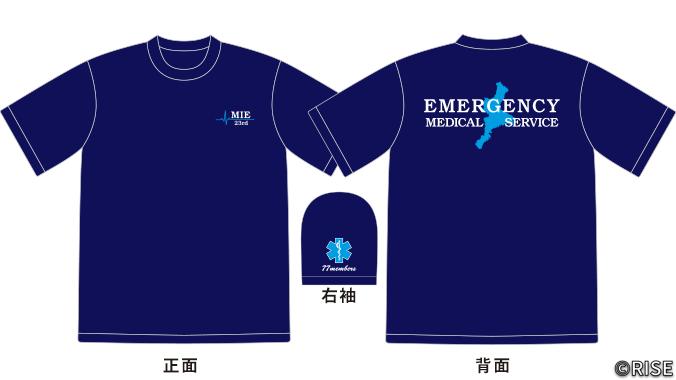 三重県消防学校 第23期 専科教育 救急科救急課程 様 デザインイメージ1