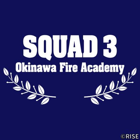 沖縄県消防学校 第52期 初任科 第3小隊 様 デザインイメージ4