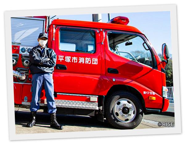 平塚市消防団 第17分団 様 事例画像2