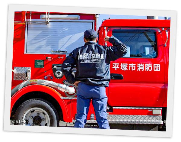 平塚市消防団 第17分団 様 事例画像3